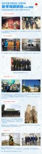 2014年1月8日~2月4日 冬季短期研修(韓国)
