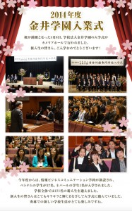 2014年度 金井学園入学式