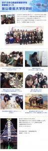 韓国語コース 釜山新羅大学校短期研修