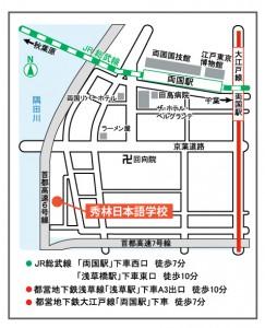 秀林日本語学校両国校