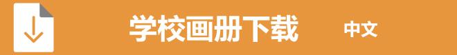 パンフレットダウンロード中国語はこちら