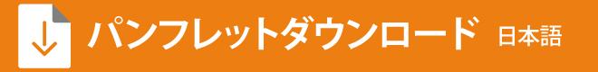 パンフレットダウンロード日本語はこちら
