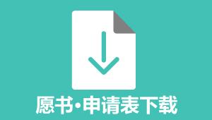 愿书·申请表下载