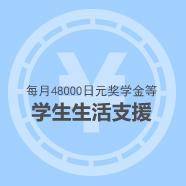 每月48000日元奖学金等,学生生活支援