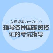 以通译案内士为中心,指导各种国家资格证的考试指导