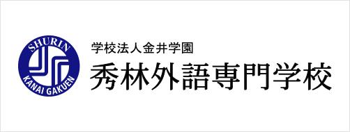 秀林外語専門学校